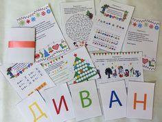 Наш новогодний квест для детей 5-7 лет | http://www.babyroomblog.ru/