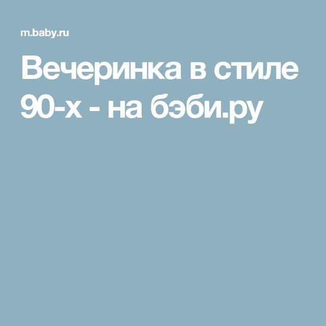 Вечеринка в стиле 90-х - на бэби.ру