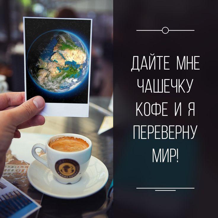 #кофехауз #утро #кофе #мир #coffee
