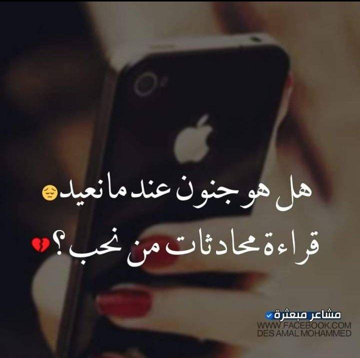 محادثات جنون Arabic Love Quotes Love Words Love Quotes