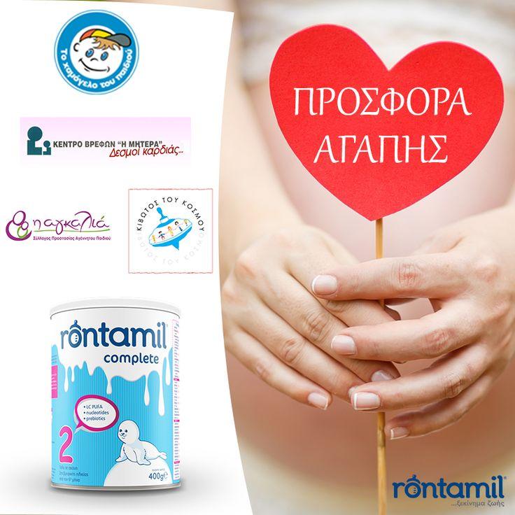 """""""Η αγάπη πρέπει να μοιράζεται..."""" Για αυτό η οικογένεια του """"rontamil"""" ανταποκρίθηκε στις ανάγκες τεσσάρων(4) ιδρυμάτων με πολλή χαρά, προσφέροντας βρεφικά γάλατα rontamil complete 2. ΤοΧαμόγελο ΤουΠαιδιού , η Κιβωτός του Κόσμου"""", το Κέντρο βρεφών """"Η μητέρα"""" και η Αγκαλιά-Σύλλογος Προστασίας Αγέννητου Παιδιού έχουν υπό την φροντίδα τους βρέφη και μικρά παιδιά, και κάθε προσφορά μας είναι σημαντική για όλους!"""