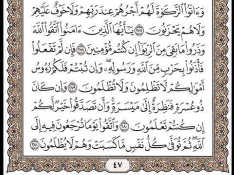 سورة البقـرة مكتوبة الايات 275 281 صفحة رقم 47 بصوت الشيخ الحصري Quran Book Holy Quran Book Quran Quotes Inspirational