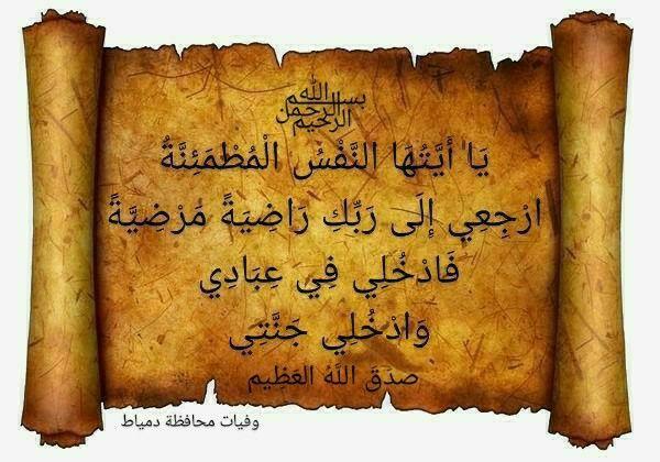 Pin By وفيات محافظة دمياط On البقاء لله إنا لله وإنا إليه راجعون صور عزاء In 2021 Calligraphy Arabic Calligraphy Art