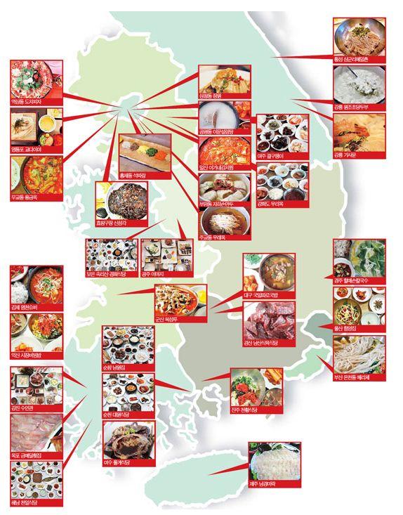 평생 꼭 한번 가봐야 할 '한국의 맛집33