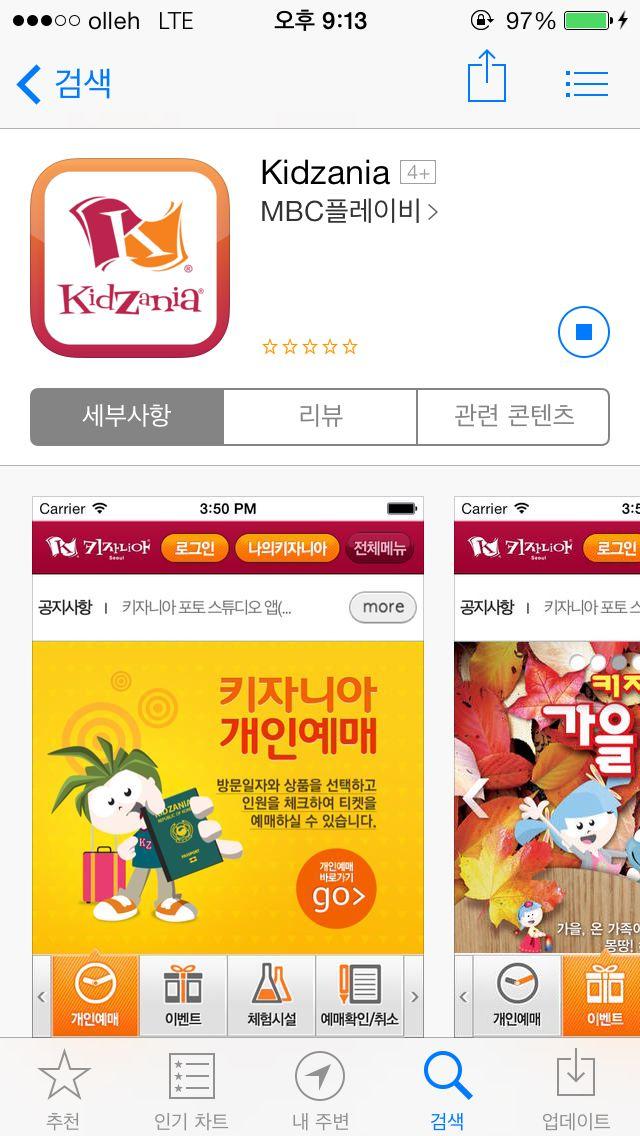 KidZania App