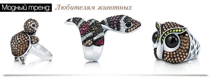 Blog - Модный тренд в бижутерии - серебряные кольца с животными - Косметика для Всех - косметика и бижутерия