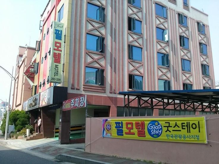 Mokpo-si Goodstay Feel Motel Mokpo South Korea, Asia Goodstay Feel Motel Mokpo is a popular choice amongst travelers in Mokpo-si, whether exploring or just passing through. The hotel has everything you need for a comfortable stay. Free Wi-Fi in all rooms, 24-hour front desk, express check-in/check-out, luggage storage, Wi-Fi in public areas are just some of the facilities on offer. Complimentary tea, towels, complimentary instant coffee, mirror, internet access – wireless can ...