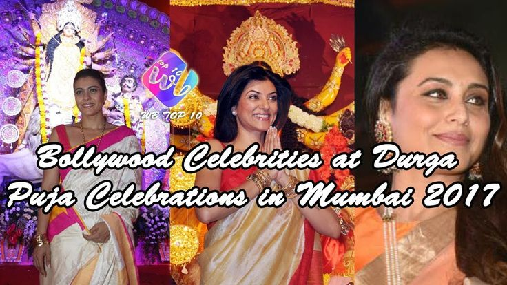 Bollywood Celebrities at Durga Puja Celebrations in Mumbai 2017  Rani Mukerji attends Durga Puja in Mumbai. Bhagyashree and Rani Mukherjee attend Durga Puja in Mumbai. Ranbir Kapoor and Alia Bhatt attend Durga Puja Ranbir Kapoor, Ayan Mukerji & Alia Bhatt attend Durga Puja in Mumbai. Sushmita Sen attends Durga Puja in Mumbai.