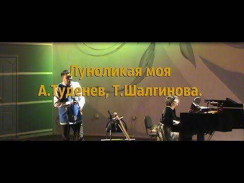 """""""Луноликая моя"""". А.Туденев, Т.Шалгинова. Ыых и фортепиано"""