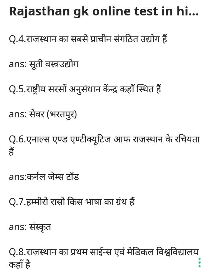 Rajasthan Gk Online Test Important Questions In Hindi Online
