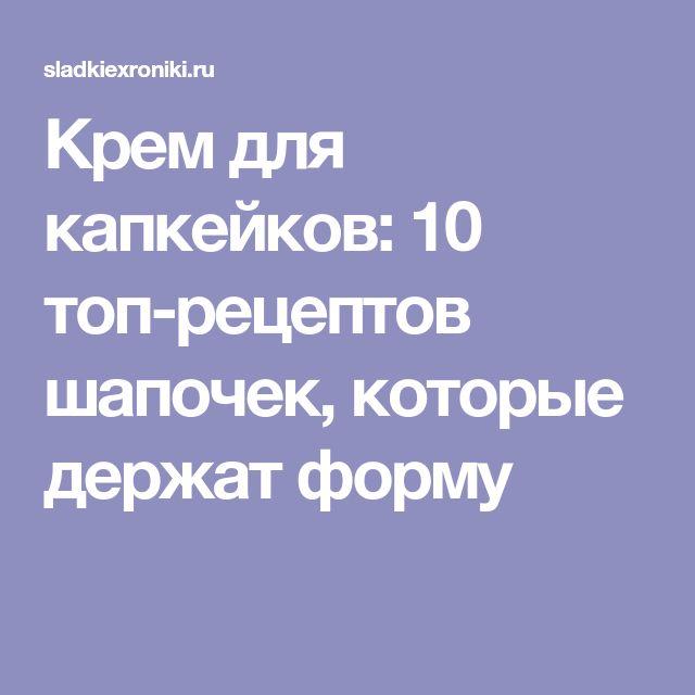 Крем для капкейков: 10 топ-рецептов шапочек, которые держат форму