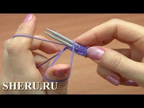 http://sheru.ru Этот урок посвящен методам набора петель на спицы. Вы познакомитесь с большим количеством разных методов, которые Вы в дальнейшем сможете исп...