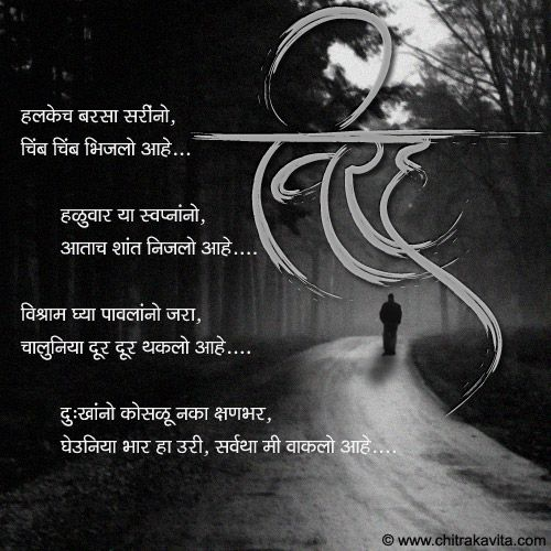 465 best images about marathi quotes on pinterest love