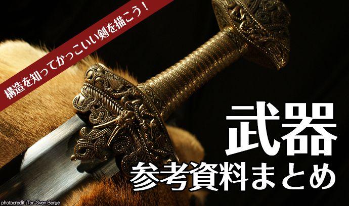 構造を知ってかっこいい剣を描こう! 武器の参考資料まとめ