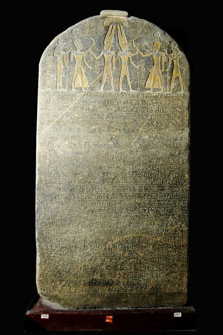 The Israel Stele of Merneptah.c. 1210 BC, currently located in theEgyptian Museum, Cairo.