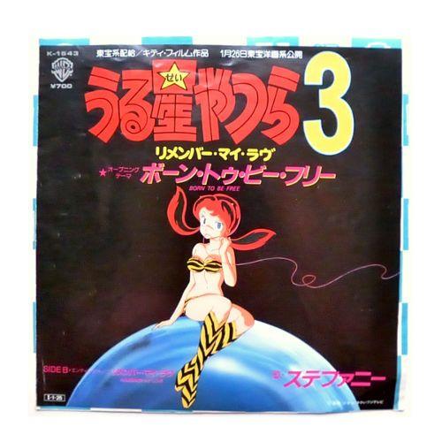 めぞん一刻、うる星やつら・レコード3枚セット   神戸銀河堂
