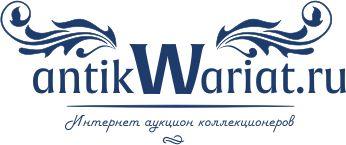 Antikwariat.ru - интернет аукцион, продажа, покупка, обмен, социальная сеть антикваров, коллекционеров