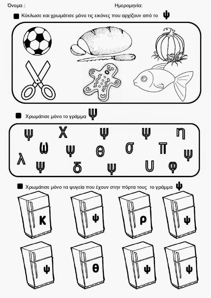Ελένη Μαμανού: Αλφάβητο