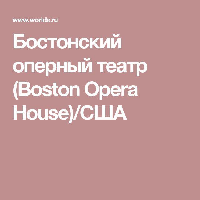 Бостонский оперный театр (Boston Opera House)/США
