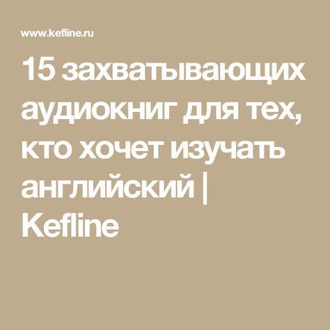 15 захватывающих аудиокниг для тех, кто хочет изучать английский | Kefline