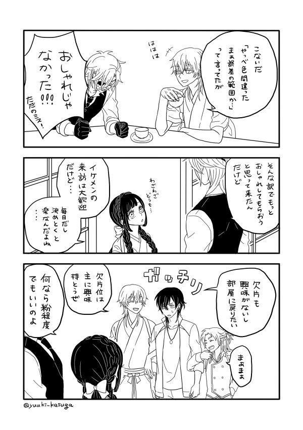Pin By 桃花 山本 On A 刀剣乱舞まんがひゃっほう Kasuga Manga Comics