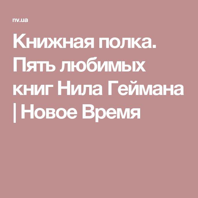 Книжная полка. Пять любимых книг Нила Геймана | Новое Время