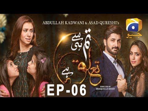 Tum Se Hi Taluq Hai Upcoming Geo Tv Drama 2018 » Fast MP3