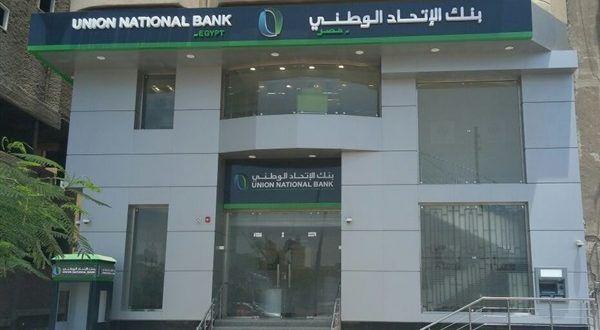 عناوين فروع بنك الاتحاد الوطني مصر Islamic Bank Building Linon
