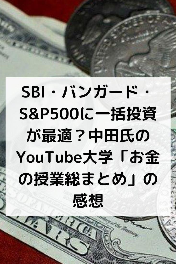 大学 オリラジ 中田