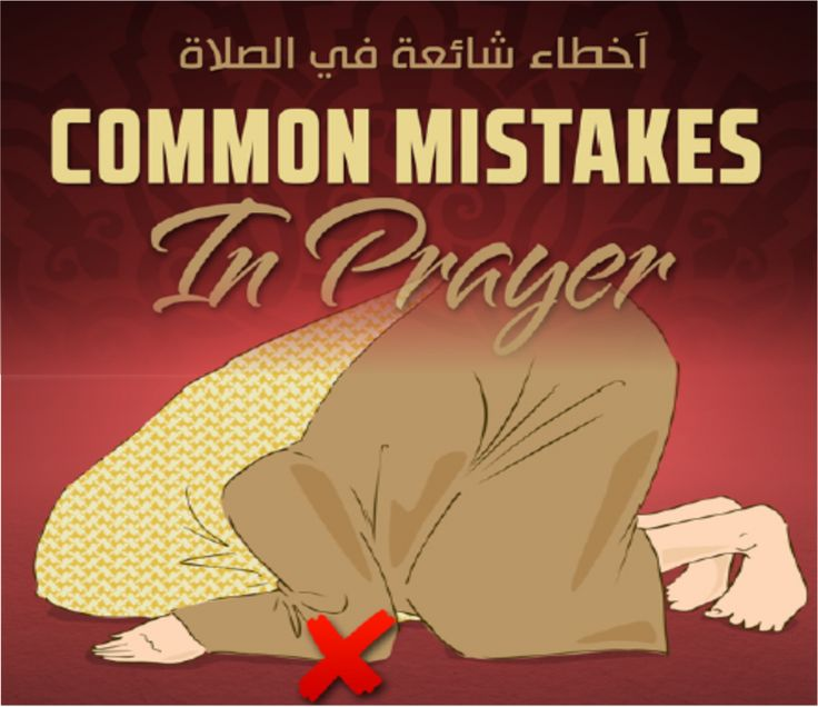 Common Mistakes To Avoid While Offering Salat #prayer