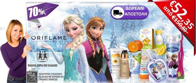Τάσεις Υγεία Ομορφιά:Best Deal: Disney Frozen Wellnesskids Set-Για την υγεία και φροντίδα των παιδιών μας