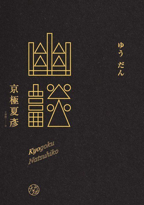 "Book cover of ""Yu-dan"" by Natsuhiko Kyogoku, Japan"