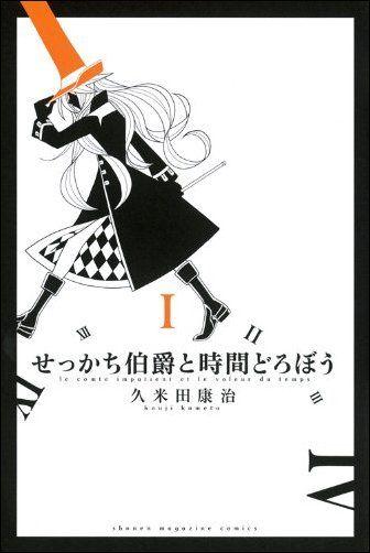 せっかち伯爵と時間どろぼう1(少年マガジンコミックス) 著/久米田 康治