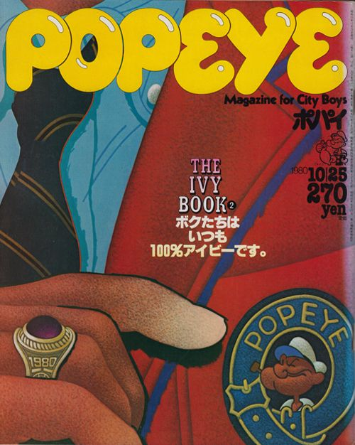 Another brilliant Popeye magazine cover - would love to know who this is by.