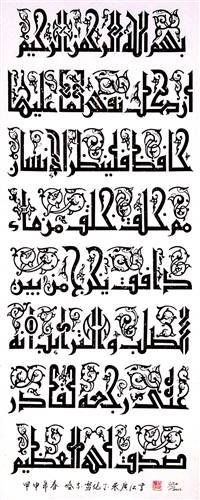 Haji Noor Deen - a Chinese Muslim Calligrapher « Islamic Arts and Architecture