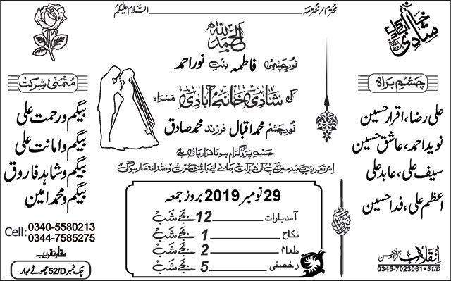pakistani urdu shadi cards design cdr file download