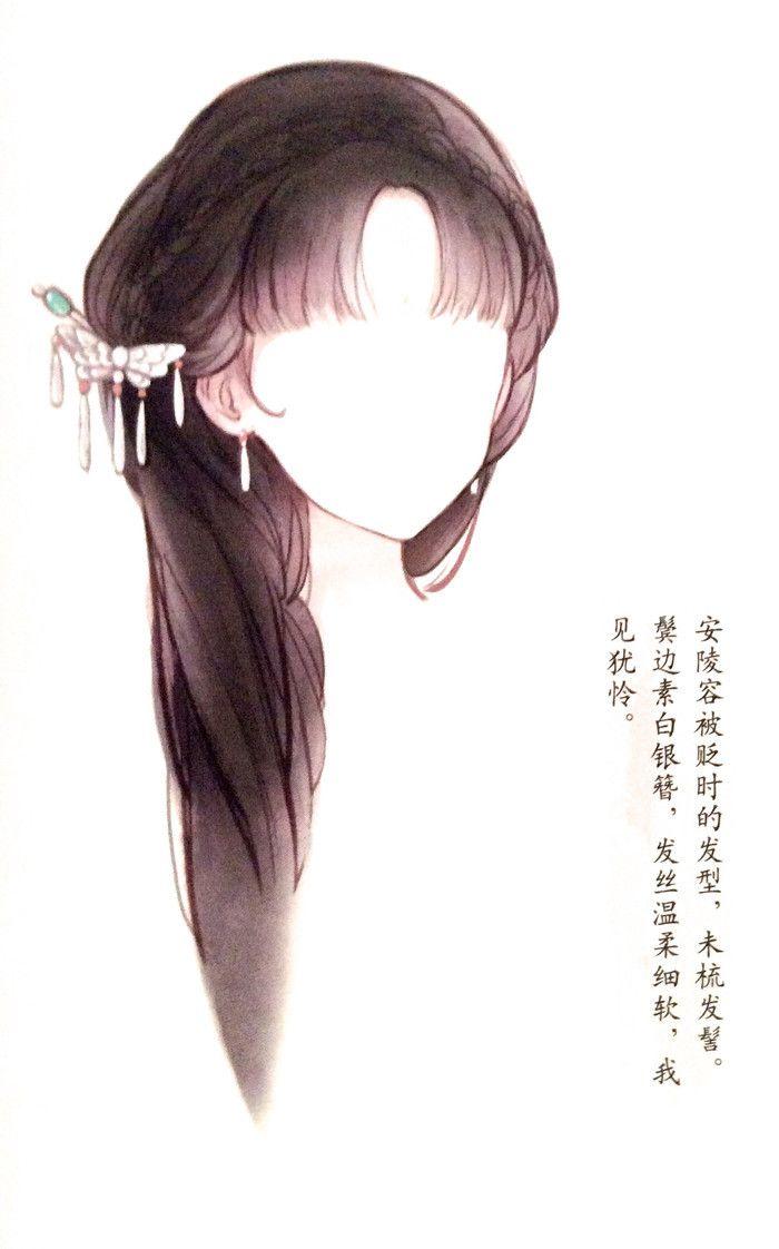 古代发饰发型