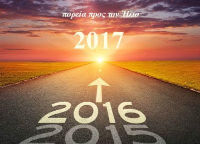 """Ψυχή και Αστρολογία   """"Psychology & Astrology"""": *Η πορεία μας στο 2017*"""