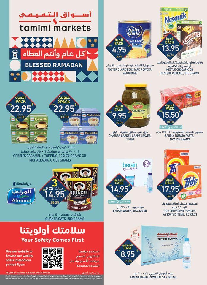 عروض رمضان عروض التميمي الجبيل الاسبوعية الاربعاء 13 رمضان 1441 عروض اليوم Nesquik Ramadan Custard Powder