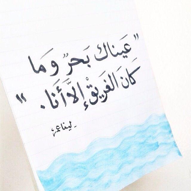 عيناك بحر وما كان الغريق إلا أنا | arabic | Pinterest ...