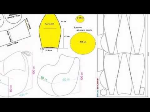 Кресло мешок выкройка своими руками - YouTube