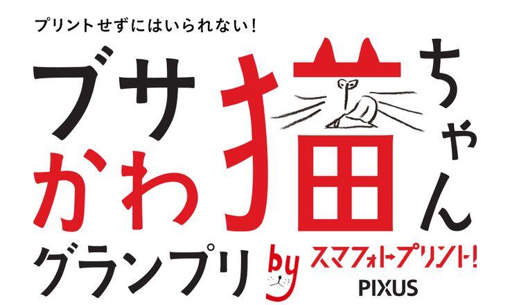 プリントせずにはいられない!ブサかわ猫ちゃんグランプリ by スマフォトプリント! PIXUS