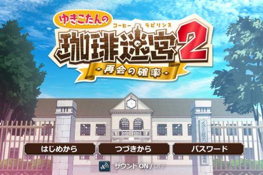 雪印コーヒー公式キャラ,ゆきこたんのゲーム「珈琲迷宮」第2弾が本日公開 - 4Gamer.net