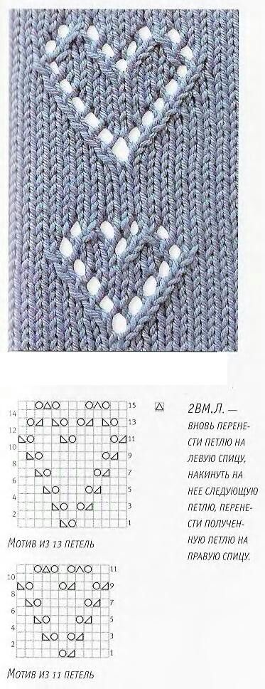 Simple knitting heart