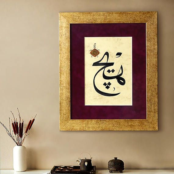 New in my #etsy shop: FRAMED ORIGINAL Islamic Painting 'Hech'  #housewares #homedecor #red #living #framed #gold #painting #spiritual #philosophy #farsi #tableau #peinture #muslim #talisman #artwork #craft