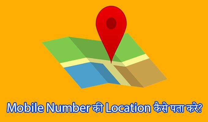 Mobile number ki location pata karna hai? Kaise kare? Aaj ke is article me maine best Android apps for mobile number tracking ke baare me bataya hun.