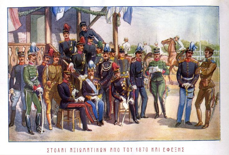Hellenic Army Officers' Uniforms 1870-1910