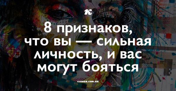 Люди опасаются вас? Возможно, они видят в вас сильную личность.