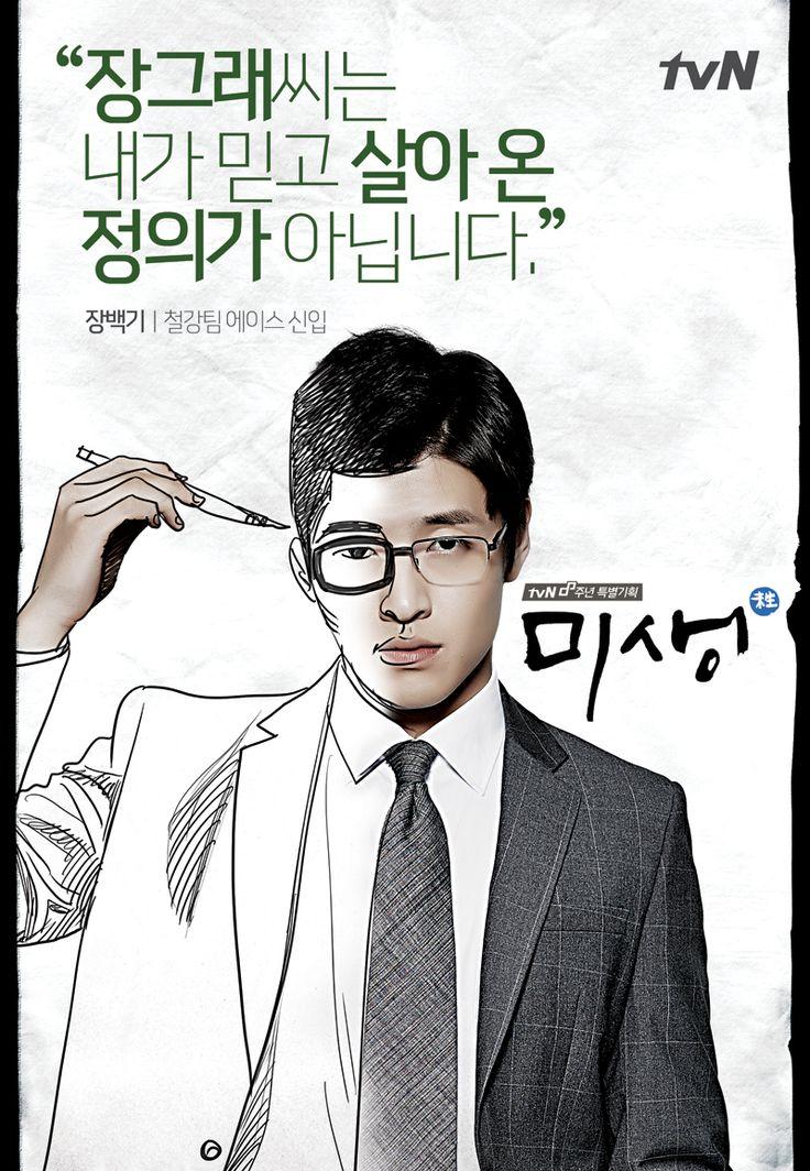 [콜라보 캐릭터 포스터] 장백기