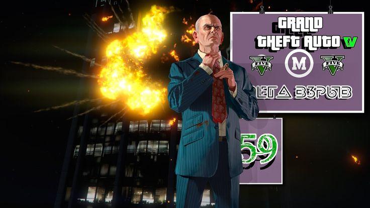 """GTA 5 [#59] - ИНТЕРЕСНОЕ ПРОХОЖДЕНИЕ ИГРЫ: """"НАЛЁТ НА БЮРО"""" - MOLLAND GAM..."""